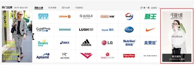 Tmall features major American Brands